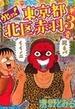 ウヒョッ!東京都北区赤羽 3(アクションコミックス)