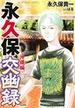 永久保交幽録 沖縄編 (BUNKASHA COMICS)(ぶんか社コミックス)