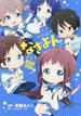 なぎよん 『凪のあすから』4コマ劇場 (電撃コミックスNEXT)(電撃コミックスNEXT)