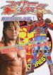 ファイヤーレオン 新日本プロレス篇1 (単行本コミックス)(単行本コミックス)