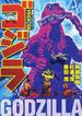 ゴジラ 漫画コレクション1954−58 復刻