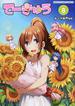 てーきゅう 8(EARTH STAR COMICS(アーススターコミックス))