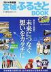 宮城ふるさとBOOK 2014年度版