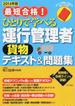 最短合格!ひとりで学べる運行管理者〈貨物〉テキスト&問題集 2014年版