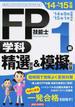 FP技能士1級学科精選問題&模擬問題 '14〜'15年版