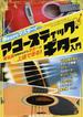 弾きながらマスター!アコースティック・ギター入門 有名曲を弾きながらギターが上達できる! 2014