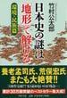 日本史の謎は「地形」で解ける 環境・民族篇(PHP文庫)