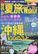 関西夏旅Walker 2014 沖縄でしたい100のこと。(ウォーカームック)
