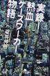 実録!熱血ケースワーカー物語(幻冬舎文庫)