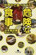 世界中で食べてみた危険な食事(幻冬舎文庫)