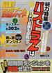 最新3DSゲーム攻略ガイド VOL.1 総力特集パズドラZは㊙データで最強を目指せ!!(MS MOOK)