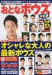 最新メンズヘアカタログおとなボウズ 旬な髪型満載の大人のヘアスタイルブック(MS MOOK)