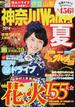 神奈川Walker 伊豆 山梨 2014夏(ウォーカームック)