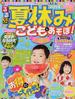夏休みこどもとあそぼ! 首都圏版 2014(JTBのMOOK)