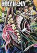 HOLY HOLY 1 (EARTH STAR COMICS)(EARTH STAR COMICS(アーススターコミックス))