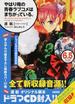 やはり俺の青春ラブコメはまちがっている。 ドラマCD付き限定特装版 6.5(ガガガ文庫)