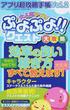 アプリ超攻略手帳 Vol.2 大人気アプリぷよぷよ!!クエスト大攻略(三才ムック)