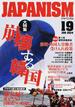 ジャパニズム 19 崩壊する韓国
