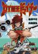 DT覇王ドマイナー(JUMP J BOOKS(ジャンプジェーブックス))