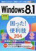 Windows 8.1困った!&便利技204(できるポケット)