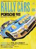 RALLY CARS 05 PORSCHE 911(サンエイムック)