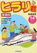 ヒラリ君 愛蔵版 14 2013/4〜2014/3