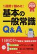 1週間で極める!!基本の一般常識Q&A 就職試験 2016年度版