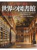 世界の図書館 美しい知の遺産