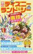 東京ディズニーランド&シーファミリー裏技ガイド 2014〜15年版