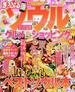 ソウルとっておきグルメ&ショッピング 2014(マップルマガジン)