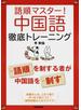 語順マスター!中国語徹底トレーニング 語順を制する者が中国語を制す
