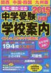 私立・国立・公立中学受験学校案内 2015年入試用関西/中国・四国/九州版