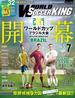 ワールドサッカーキング2014年 7月号【期間限定無料】