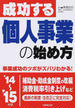 成功する個人事業の始め方 '14〜'15年版
