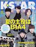 K★STAR GRANDPRIX vol.14 夏の主役はB1A4(MS MOOK)