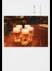ビール アンソロジー