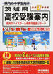 茨城県高校受験案内 全私立・公立・近県私立と国立 平成27年度用