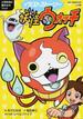イラストストーリー妖怪ウォッチ 小学生向け読みものブック 1