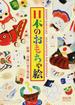 日本のおもちゃ絵 絵師・川崎巨泉の玩具帖