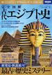完全図解古代エジプト史 知っておきたい!世界最古の巨大王国の謎(別冊宝島)