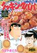 クッキングパパ エビマヨ (講談社プラチナコミックス)