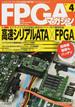FPGAマガジン ハイエンド・ディジタル技術の専門誌 No.4 高速シリアルATA×FPGA
