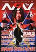 ヘドバン 世の中をヘッドバンギングさせる本 Vol.4 SAMURAI!METAL!ACTION!(SHINKO MUSIC MOOK)