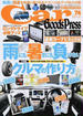 Car Goods Press VOL.74