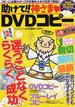 助けて!!神さま♥DVDコピー Vol.5