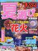 まっぷる夏遊び 首都圏版 2014(マップルマガジン)