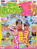家族でおでかけ夏休み 関東・首都圏発 2014(マップルマガジン)