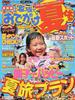 家族でおでかけ夏休み 九州山口版 2014(マップルマガジン)