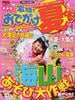 家族でおでかけ夏休み 京阪神・名古屋発 2014(マップルマガジン)