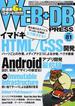 WEB+DB PRESS Vol.81 特集イマドキHTML/CSS開発|Android|Immutable Infrastructure